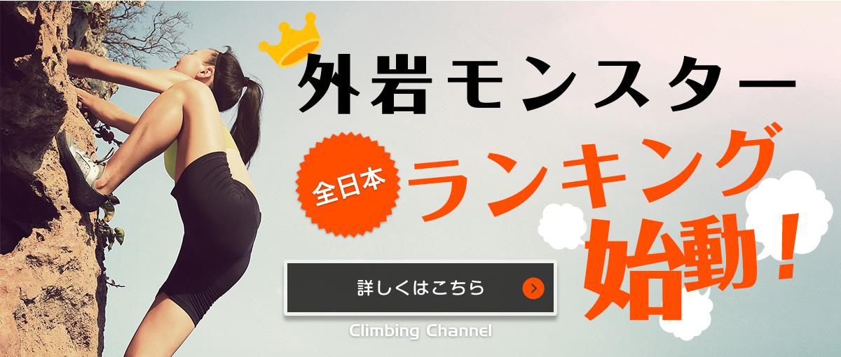 [外岩モンスター] 全日本ランキング始動!